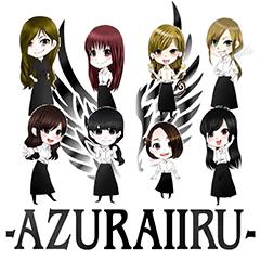 BarAZURAIIRU〜愉快な仲間たち〜