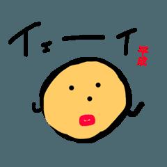 平成すたんぷ