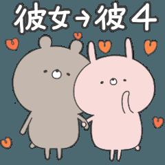 ラブカップルうさぎ(彼女→彼)4