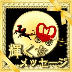 動く!輝くメッセージ☆お祝い☆日常語
