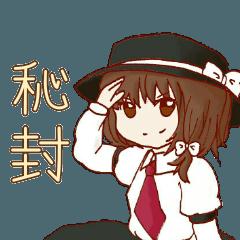 東方Project 秘封倶楽部日常スタンプ