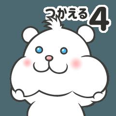 【つかえる】くまのポツン4