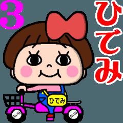 毎日使える☆おてんばひでみちゃん3
