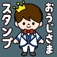 王子様スタンプ(ベーシック)