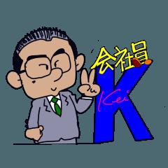 会社員Kの活躍!