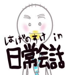 はげのすけ〜日常会話編〜