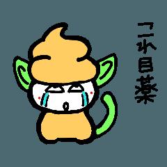 幸ウンのカブ太郎!!!
