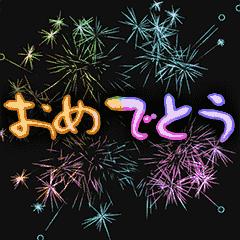 おめでとう花火 (日本語)