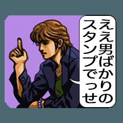 ええ男スタンプ(関西編)