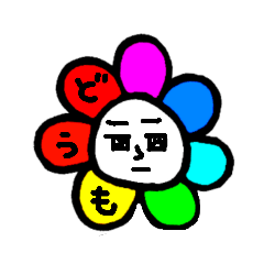 イケメン花