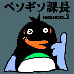 変なペンギン「ペソギソ課長」season.2