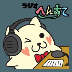 ラジオへんすて『犬?猫?へん助とすて美』