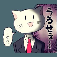 社畜猫スタンプ【第1弾】