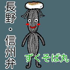 長野・信州弁 ずくそば丸