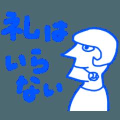 文字が大きい青ペンイラスト