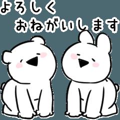 [LINEスタンプ] すこぶる動くちびウサギ&クマ【丁寧】