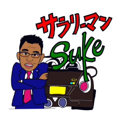 サラリーマンSUKEの大活躍!