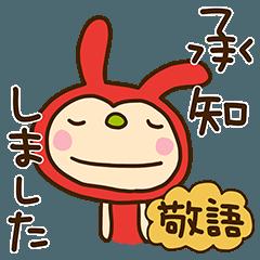 リンゴうさぎちゃん4(敬語編)