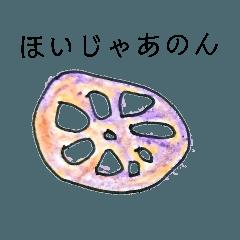 蓮根好きのスタンプ三河弁編