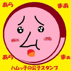 ハムっ子【公子】
