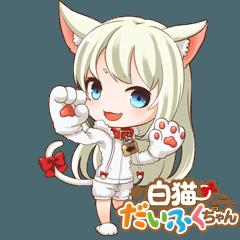 白猫だいふくちゃん