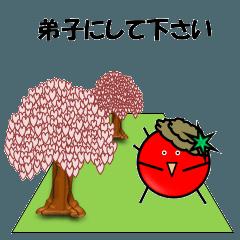 ほめ言葉-桜、そしてトマト?が帽子をかぶる