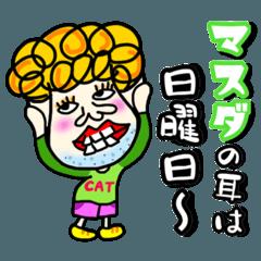 Jamie&nicky〜マスダのスタンプ〜