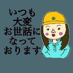 安全帽女子の業務用連絡