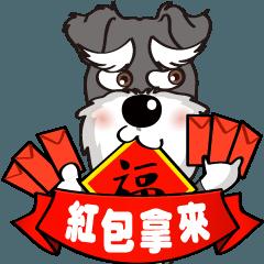 Dou Douの旅行 - 中国のお年玉