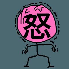 ザ・漢字マン Part.1
