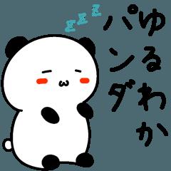 ゆるわかパンダ[気持ちを伝える]