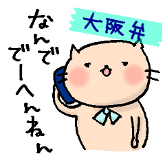めっちゃすきやねん関西弁ねこスタンプ