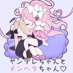 [LINEスタンプ] ヤンデレちゃんとメンヘラちゃん (1)