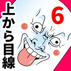 [LINEスタンプ] Mr.上から目線【第6弾】
