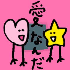 私の心と、時々お星さま