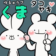 ゆる×ラブ♡うさっくま+8=くま→うさ