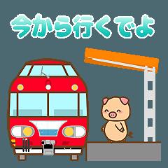 [LINEスタンプ] ぶーぶーちゃん 名古屋