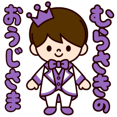 Jオタクのための王子様スタンプ(紫色)