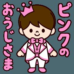 ピンクの王子様スタンプ