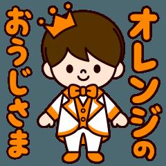 オレンジの王子様スタンプ