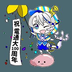 """電通大100周年記念マスコット """"りさじゅう"""""""