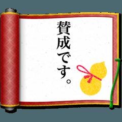 敬語巻物(仕事やビジネスで使える和風和柄)