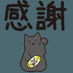 でか文字もっちり黒猫の使いやすいスタンプ