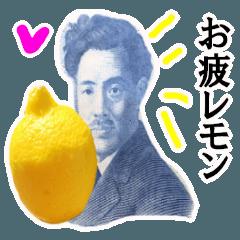 【実写】お疲レモン