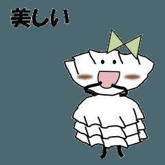 ほめ言葉-餃子お嬢さん<ドレスver.>