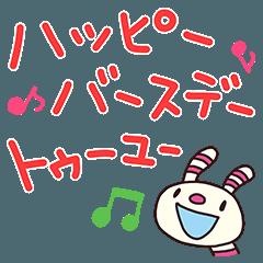 ヨコシマうさぎ9(お祝い編)