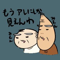 きよ志と梅治6