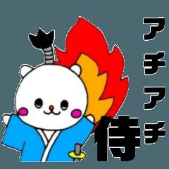アチアチ侍くまスタンプ【敬語/丁寧語】