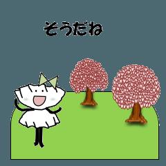 お返事-春、餃子お嬢さん<ミニスカート>