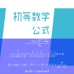 使い処が謎シリーズ(初等数学公式編)